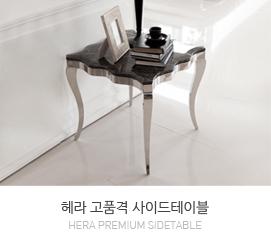 헤라 고품격 사이드테이블