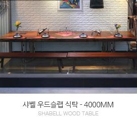 샤벨 4000mm 우드슬랩 식탁