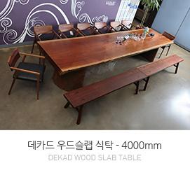 데카드4000 우드슬랩식탁