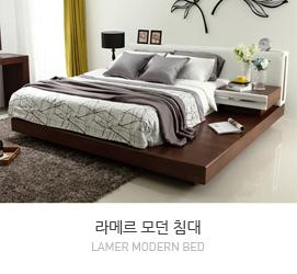 라메르 침대