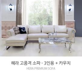 헤라 소파-3인용+카우치