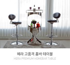 헤라 홈바테이블