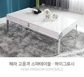 헤라 소파테이블-하이그로시