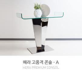 헤라 콘솔-A
