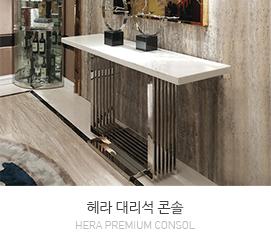 헤라 콘솔-B
