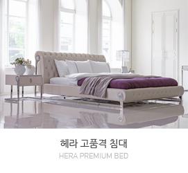 헤라 침대