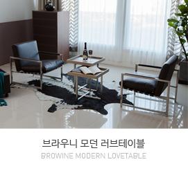 브라우니(Brownie) 모던 러브체어- A타입