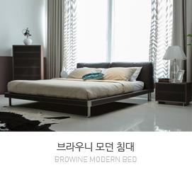 브라우니(Brownie) 모던 침대