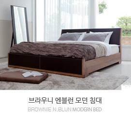브라우니엔블런(Brownie N.blun) 모던 베드