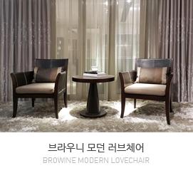 브라우니(Brownie) 모던 러브체어- B타입