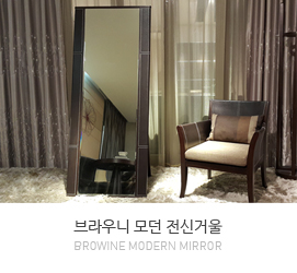 브라우니(Brownie) 거울