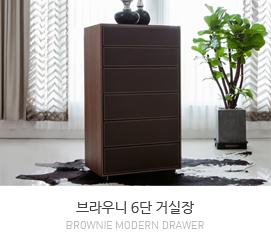 브라우니(Brownie) 6단서랍장