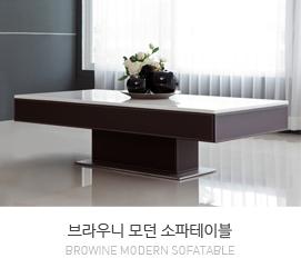 브라우니(Brownie) 모던 소파테이블