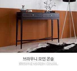 브라우니(Brownie) 모던 콘솔
