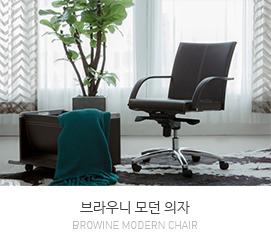 브라우니(Brownie) 모던 의자