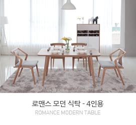 로맨스 식탁-4인