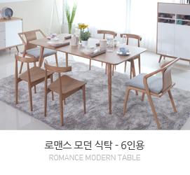 로맨스 식탁-6인