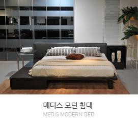 메디스(Medis) 모던 침대
